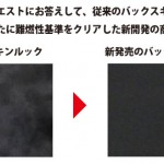 ハセプロ「バックスキン・ルック・ネオ」〜防眩加工で車載映像も視界もクリア〜