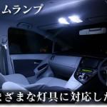 GIGAのLEDルームランプシリーズで明るい車内にしてみよう!〜明るさで気分もあがる〜