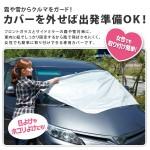 クルマdeフロントカバーのレビュー!〜冬には必須のフロントガラス凍結防止シート〜