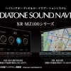 サウンドナビNR-MZ100PREMI解説評価〜三菱電機が誇る最強音質のナビ〜