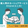 車を貸して小遣い稼ぎ!?「Anyca(エニカ)」で広がるシェア・ライフ♪